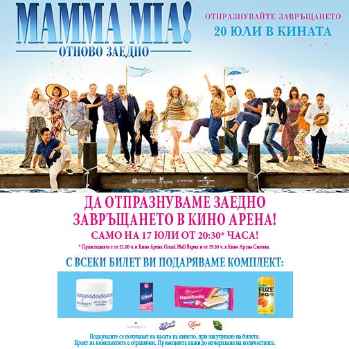 Bulgaria Mall българия молshopsarena Deluxe Cinema