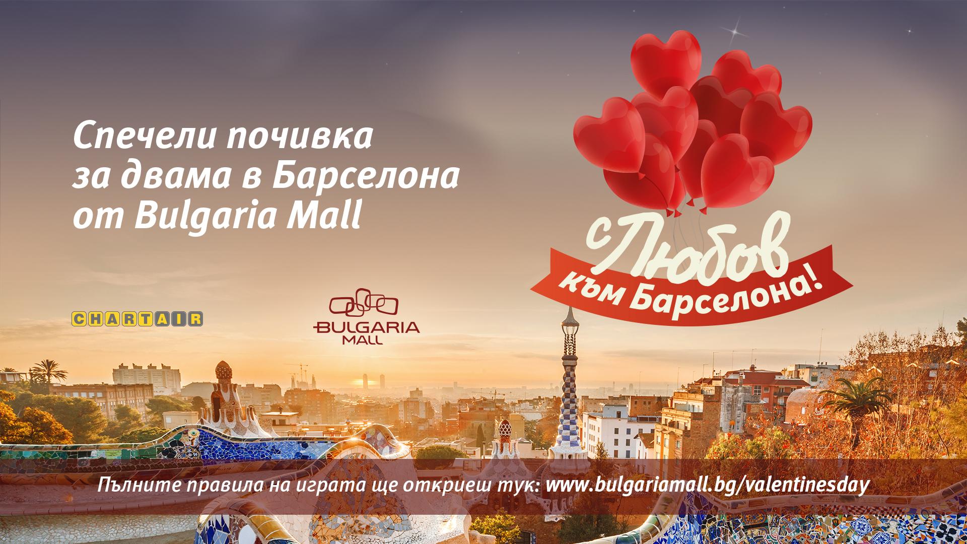 Blgariya Mol Bulgaria Mall Novini Specheli Romantichna Pochivka Za